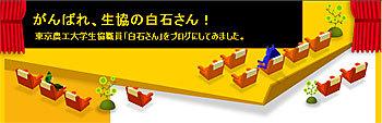 051011-shiraishi02
